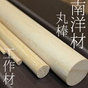 南洋材丸棒 直径5mm × 910mm (DIY用木材 工作材 南洋材 木工 日曜大工 材料 木材)