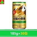お買い得! ジョージア 至福の微糖185G 30缶1ケース