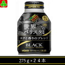 ショッピングバリスタ 1ケース 24本入り ダイドー ダイドーブレンド BLACK 世界一のバリスタ監修 275g×24本