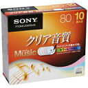 ソニー 録音用 CD-R 80分 カラーレーベル 10CRM80HPXS (10枚)