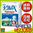 1本約79円 送料無料 同梱不可 大人気 乳酸飲料 南日本酪農協同 デーリィ ヨーグルッペ 200ml×24本