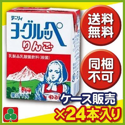 1本約79円 送料無料 同梱不可 大人気 乳酸飲料 南日本酪農協同 デーリィ ヨーグルッペ りんご  200ml×24本