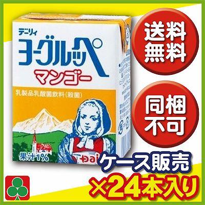 1本約79円 送料無料 同梱不可 大人気 乳酸飲料 南日本酪農協同 デーリィ ヨーグルッペ マンゴー  200ml×24本
