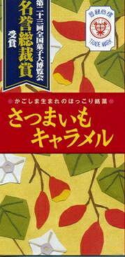 鹿児島銘菓 鹿児島のお菓子 鹿児島 定番 おかし 和菓子 駄菓子屋 セイカ食品 さつまいもキャラメル 14粒