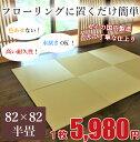 国産置き畳 琉球畳 セキスイ美草 (リーフグリーン) ポリプロピレン 82cmx82cmx厚み16