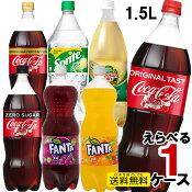 1.5Lペットボトル よりどり 1ケース 8本 セット コカコーラ ジンジャエール スプライト ファンタ ミニッツメイド 炭酸水 いろはす 15pet-1case