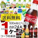 送料無料 500ml ペットボトル 24本入り よりどり 1ケース セット コカコーラ アクエリ