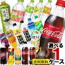 【3/30限定全品ポイント5倍】コカ・コーラ社製500mlペ...