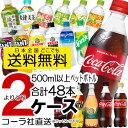 500ml ペットボトル 24本入り よりどり 2ケース 合計48本 セット コカコーラ アクエリ