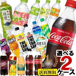 【SALE】<strong>NiziU</strong>期間限定ボトル コカ・コーラ社製品 500ml ペットボトル 24本入各種よりどり2箱 合計48本 セット 送料無料 コカコーラ アクエリアス ファンタ 爽健美茶 綾鷹 ゼロ お茶 水 炭酸水 いろはす 緑茶 カナダドライ 50y