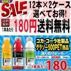 コカ・コーラ社製品グラソービタミンウォーター500mlペットボトル(12本入り)2ケース選り取りセールguraso