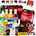 コカ・コーラ社製品 300ml小型ペットボトル 24本入り よりどり 2ケース 48本セット コカコーラゼロ ファンタ 綾鷹 爽健美茶 smallpet