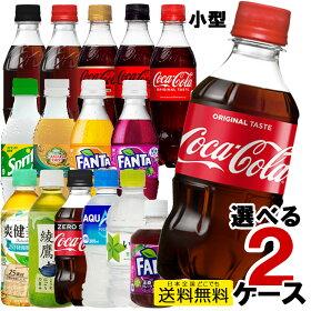 コカ・コーラ社製品小型ペットボトル(24本入り)2ケース選り取りセールsmallpet