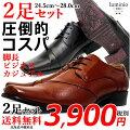 ビジネスシューズ メンズ 革靴 PU レザー ビジネス 靴 2足セット メンズ シューズ フォーマル 紳士...