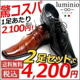 【送料無料】ビジネスシューズ ランキング 2足セット メンズ シューズ 紳士靴 PU革靴 イタリアンデザイン luminio ルミニーオ 041【smtb-KD】あす楽対応【はこぽす対応商品】【コンビニ受取対応商品】