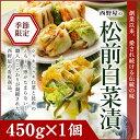 【白いキムチ♪】【秋冬限定】「松前白菜漬450g」 白菜 松前漬け のし お歳暮ギフト お歳暮