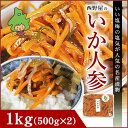 いか人参 1kg(500g入×2)【福島郷土料理】 【ケンミンショーで注目】