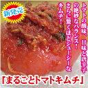 """""""トマトパワー""""と""""乳酸菌パワー""""「まるごとトマトキムチ」【☆】"""