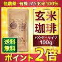 玄米コーヒー 玄米珈琲 パウダータイプ 100g (鹿児島県産 無農薬 有機JAS認定玄米100%