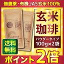玄米コーヒー 玄米珈琲 パウダータイプ 200g(100g×2袋セット) (鹿児島県産 無農薬