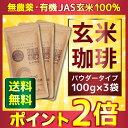 玄米コーヒー 玄米珈琲 パウダータイプ 300g(100g×3袋セット) (鹿児島県産 無農薬