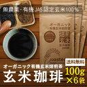 玄米コーヒー 玄米珈琲 パウダータイプ 600g(100g×6袋セット) (鹿児島県産 無農薬 有機JAS認定玄米100%) ギフト 西尾製茶