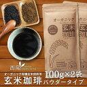 【3月11日までフェア価格】玄米コーヒー 玄米珈琲 パウダータイプ 200g(100g×2袋セット)