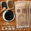 【6月11日まで特別価格】玄米コーヒー 有機 玄米珈琲 パウダータイプ 300g (100g×3袋