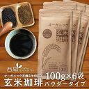【7/11までお買い得】玄米コーヒー 有機 玄米珈琲 パウダータイプ 600g (100g×6袋セット)