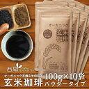 【4/16まで5%OFF】玄米コーヒー 玄米珈琲 パウダータイプ 1000g(100g×10袋セット) (