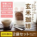玄米珈琲プレミアムスティックタイプ 2袋セット(2g×13本入×2袋) (鹿児島県産 無農薬 有機JAS認定玄米100%) 玄米コーヒー