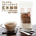 玄米コーヒー 玄米珈琲 プレミアムスティックタイプ 2g×13本入 (鹿児島県産 無農薬 有機JAS認定玄米100%)