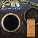 玄米コーヒー 玄米珈琲 煮出し用粒タイプ 300g (鹿児島県産 無農薬 有機JAS玄米100%使用 ノンカフェイン)