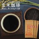 玄米コーヒー 有機 玄米珈琲 煮出し用粒タイプ 300g×3袋セット (鹿児島県産 無農薬 有機JAS玄米100%使用 ノンカフェイン)