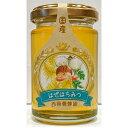 国産 純粋 はぜ蜂蜜 165g はちみつ 西岡養蜂園 にしおか 非加熱