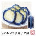 【西利・京のあっさり漬 茄子 2個】【漬物・京都・浅漬・茄子・京漬物・京土産・手土