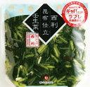 【西利・昆布仕立壬生菜 100g】 【漬物・京都・浅漬・壬生菜・みぶ菜・京漬物・乳酸
