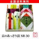 【全国送料無料】【西利・京のあっさり漬 NR-30】 【漬物・京都・詰合せ・ギフト・