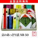 《全国送料無料》西利・京のあっさり漬 NR-50 〈漬物・京都・詰合せ・詰め合わせ・