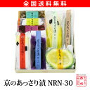 《全国送料無料》西利・京のあっさり漬 NRN-30...
