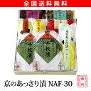 【全国送料無料】【西利・京のあっさり漬 NAF-30】【漬物・京都・詰合せ・漬物詰合せ