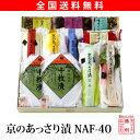 【全国送料無料】【西利・京のあっさり漬 NAF-40】【漬物・京都・詰合せ・漬物詰合せ