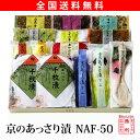 【全国送料無料】【西利・京のあっさり漬 NAF-50】【漬物・京都・詰合せ・漬物詰合せ