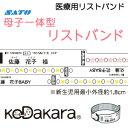 サトー医療用リストバンド 母子一体型KoDakara6 出産入院 クリップ