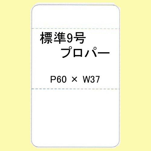 SATOCラベル 百貨店標準9号 P60×W37白無地
