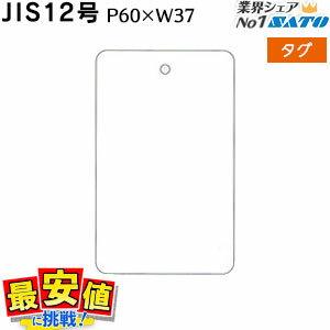 SATO 標準タグ JIS12号 P60×W37 白無地 角丸 ロールタグ