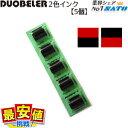 サトー ハンドラベラー SATO DUOBELRシリーズ(216/220)/ PB216.220用 インクローラー 2色 1シート(5個)