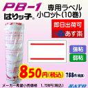 サトーSATO PB-1ラベラー用ラベルシール【赤2本線】10巻 【あす楽】