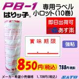 サトー SATO PB-1用ラベル【賞味期限/強粘】10巻 【あす楽】