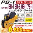 サトー ハンドラベラー本体/SATO PB-1【あす楽・即日出荷対応印字】【送料無料】